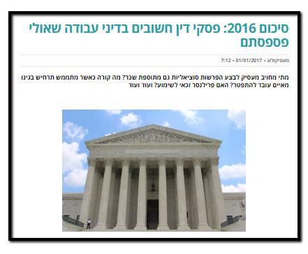 פסקי דין חשובים בדיני עבודה 2016