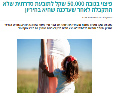 תובעת סדרתית מועמדת בהיריון