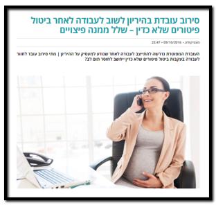 סירוב עובדת בהיריון לשוב לעבודה לאחר פיטורים שלא כדין