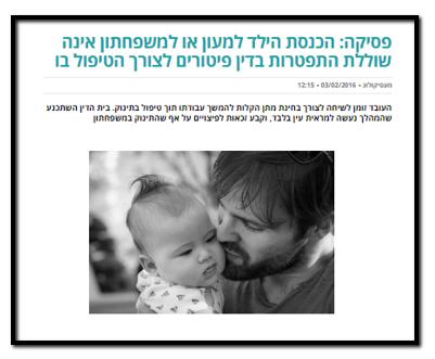 הכנסת הילד למעון התפטרות בדין מפוטר