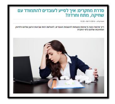 איך לעזור לעובדים להתמודד עם מתח וחרדה