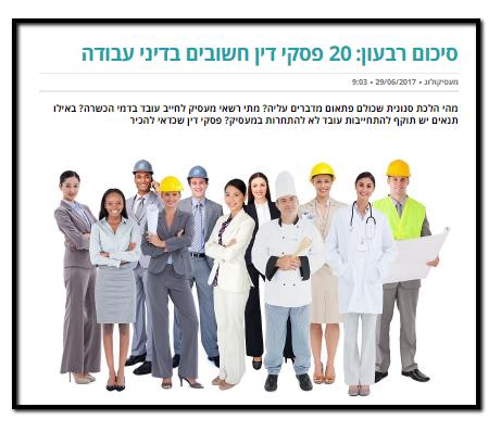 סיכום רבעון פסקי דין חדשים בדיני עבודה