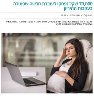 פיצוי לעובדת חדשה שפוטרה בגלל ההיריון