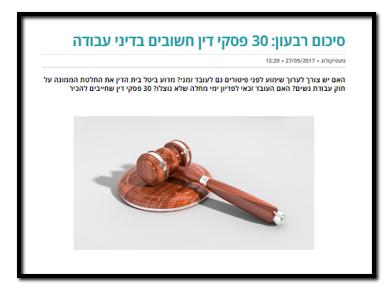 פסקי דין חשובים בדיני עבודה