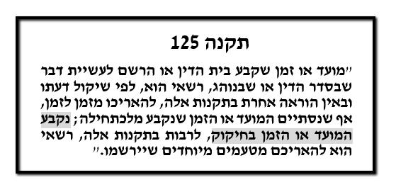 תקנה 125