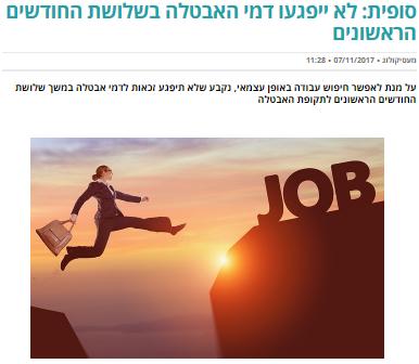דמי אבטלה בזמן חיפוש עבודה עצמאי