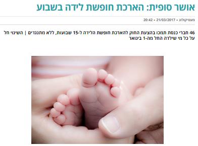 הארכת חופשת לידה