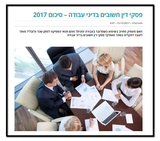 פסקי דין חשובים בדיני עבודה 2017
