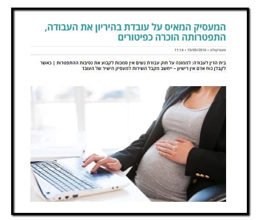 המאיס על עובדת בהיריון את העבודה