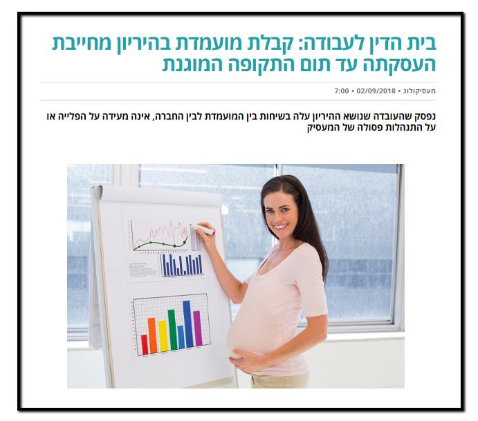 מועמדת בהיריון