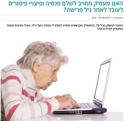 העסקת עובד לאחר גיל פרישה