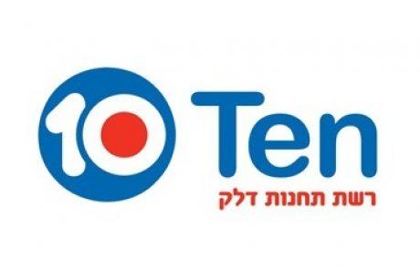 נדחתה תביעת ההסתדרות בטענה לפגיעה בהתארגנות והתנכלות בחברת הדלק Ten