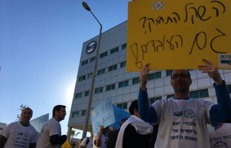 עובדי ECI בהפגנה נגד הפיטורים הצפויים